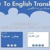 انگلیسی به فارسی