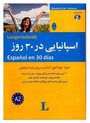 زبان اسپانیایی را در 30 روز با این کتاب بیاموزید ( تاسطح A2 )
