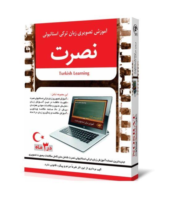آموزش تصویری زبان ترکی استانبولی نصرت در ۳ماه (جدید)