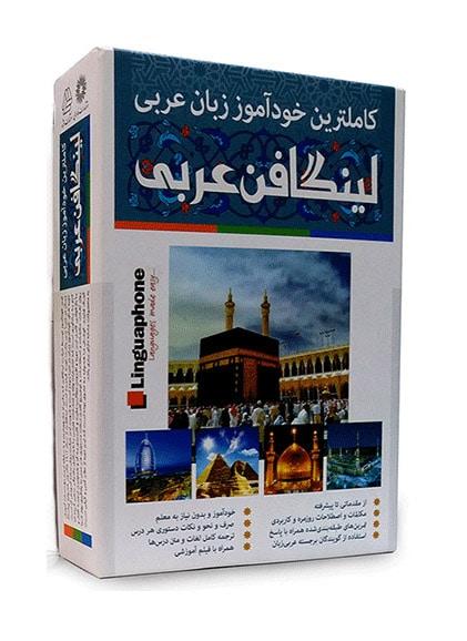 کاملترین پکیج خودآموز زبان عربی لینگافن عربی