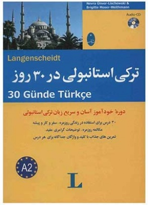 آموزش ترکی استانبولی2