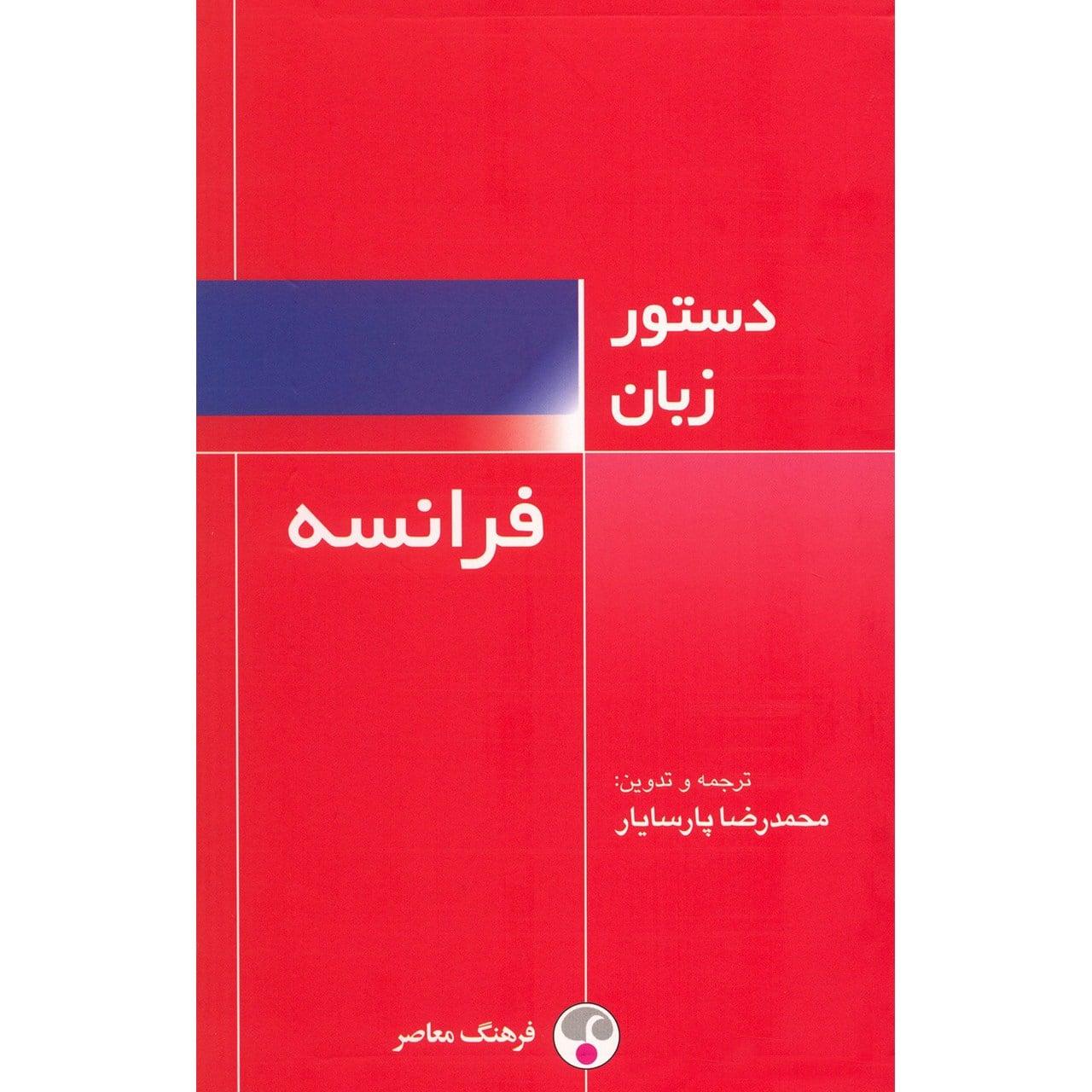 خرید کتاب کامل دستور زبان فرانسه (انتشارات فرهنگ معاصر)