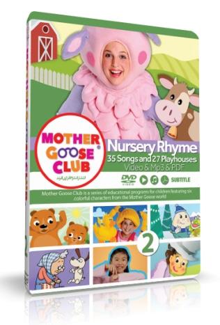 آموزش زبان انگلیسی کودکان Mother Goose Club 1 (نشر افرند)