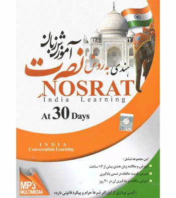 nosrat-hindi-570x640