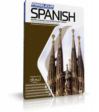بسته آموزش زبان اسپانیایی