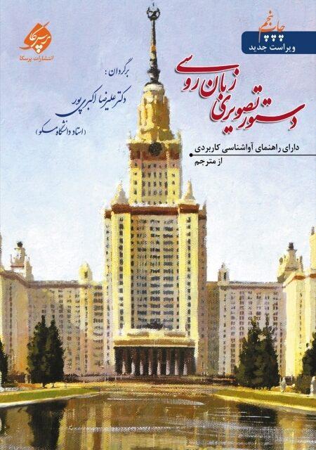 خرید کتاب دستور تصویری زبان روسی (انتشارات پرسکا)