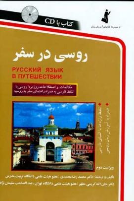 کتاب روسی در سفر