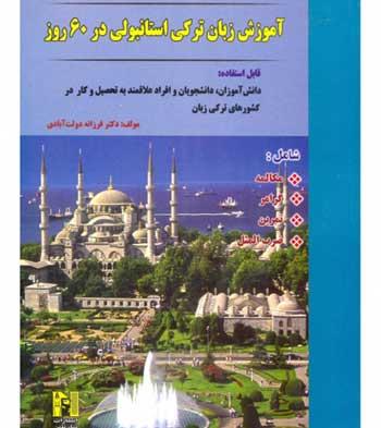 آموزش ترکی استانبولی1