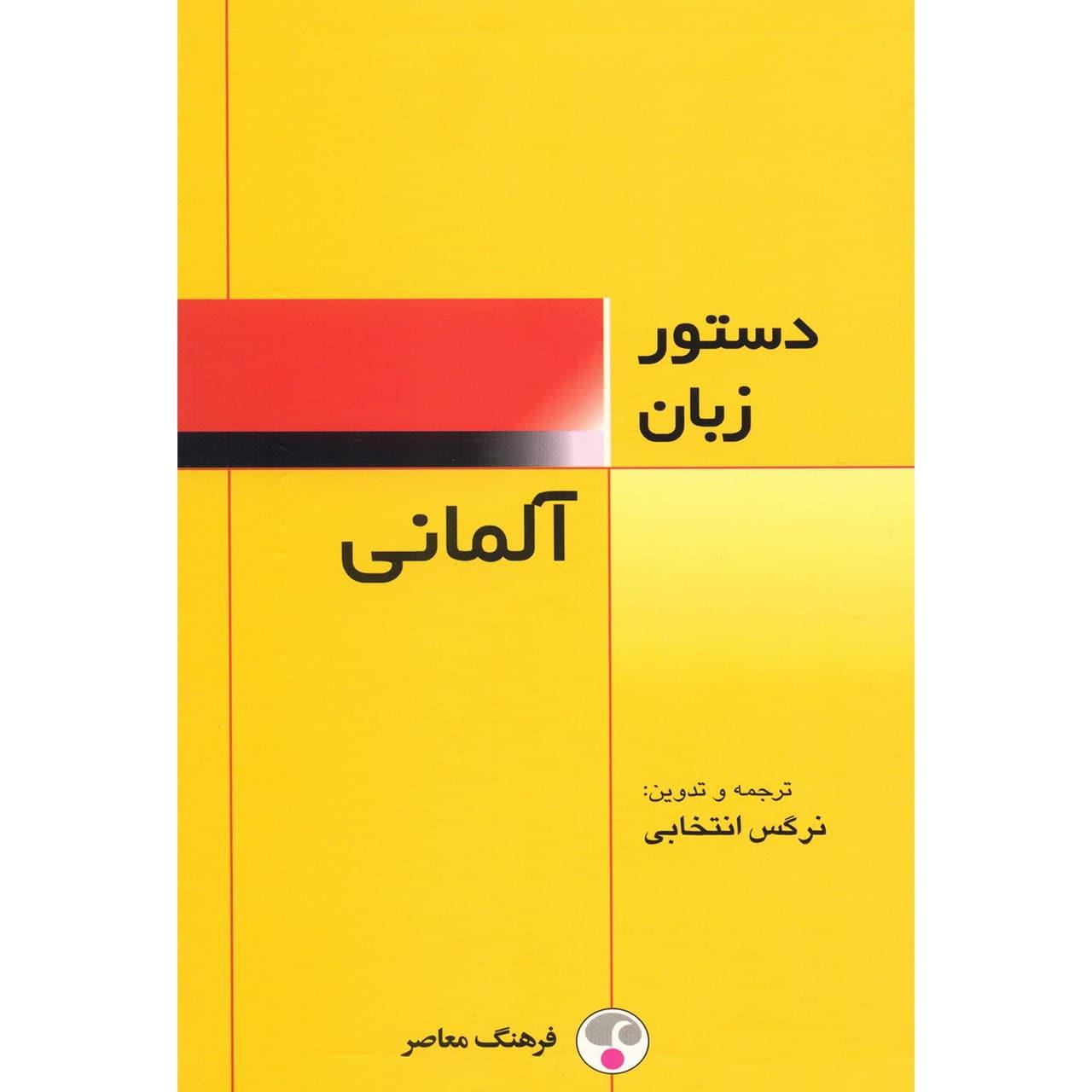خرید کتاب پرفروش دستور زبان آلمانی (انتشارات فرهنگ معاصر)