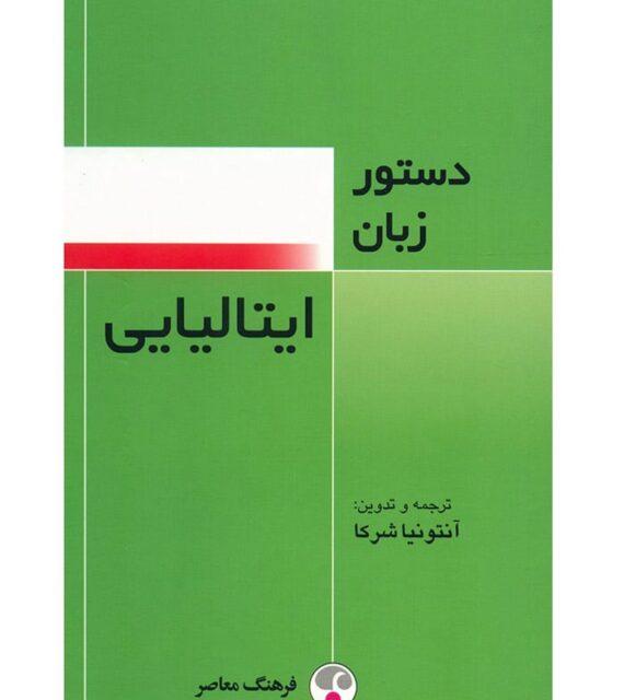 خرید کتاب آموزش دستور زبان ایتالیایی (از مبتدی تا پیشرفته)