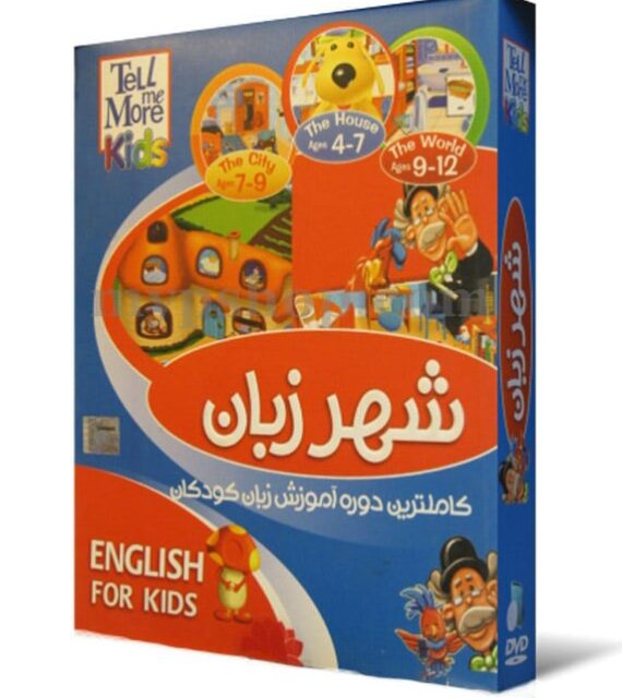 کاملترین دوره آموزش زبان کودکان (Tell Me more Kids)