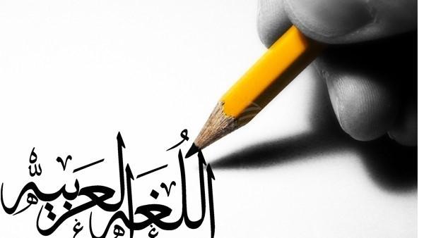 دیکشنری زبان عربی