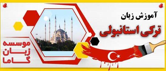 بهترین-آموزشگاه-زبان-ترکی--استانبولی-تهران