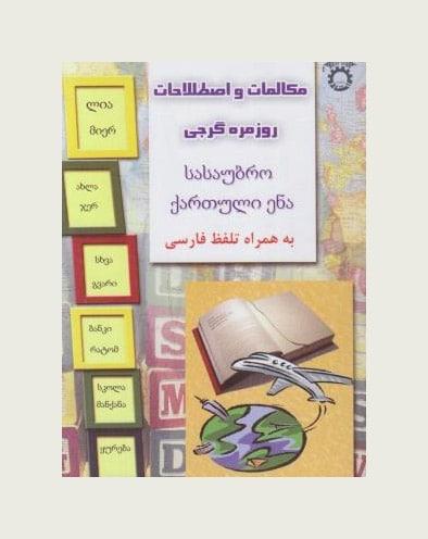 کتاب مکالمات و اصطلاحات روزمره گرجی به همراه تلفظ فارسی