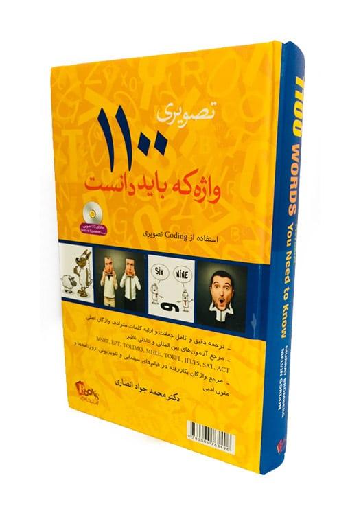 کتاب ۱۱۰۰ واژه ای که باید دانست به همراه تصاویر رنگی و CD