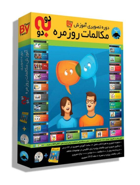 بهترین آموزش تصویری مکالمات روزمره زبان انگلیسی دو به دو سطح ۱(کتاب با DVD)