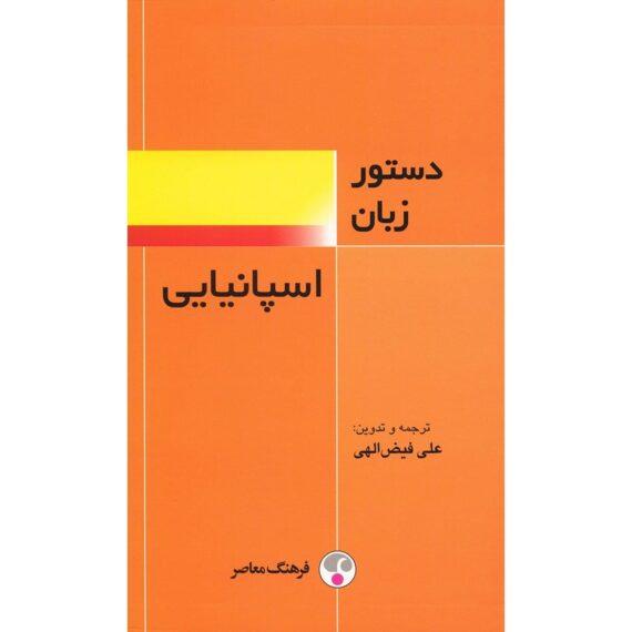 کتاب دستور زبان اسپانیایی (تدوین علی فیض الهی)