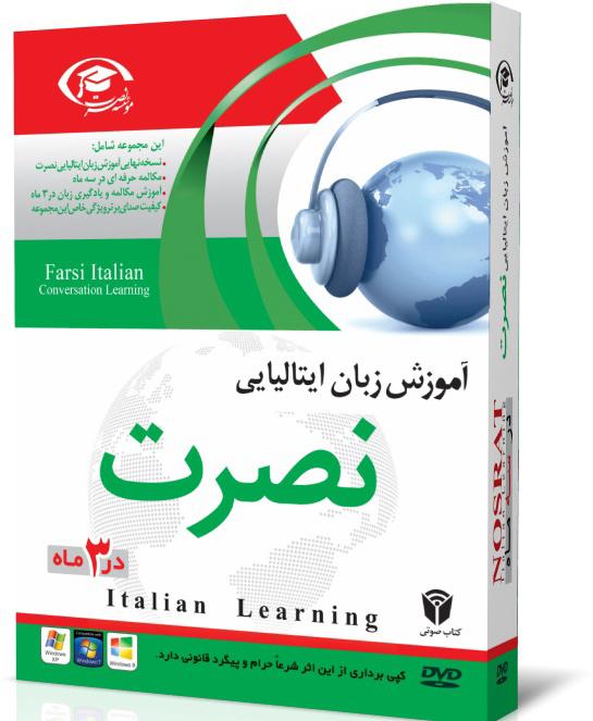 آموزش زبان ایتالیایی در ۳ماه به روش نصرت