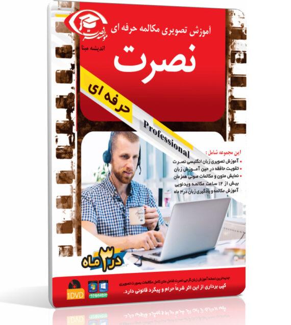 آموزش تصویری زبان انگلیسی نصرت نسخه حرفه ای(جدید)
