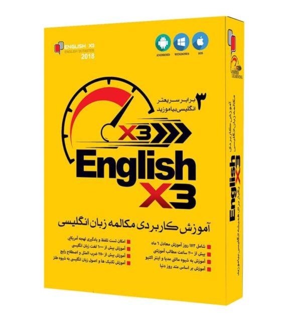 بسته جدید آموزش زبان انگلیسی English X3 (دارای مدرک ISO 9001 و تائید آکسفورد)