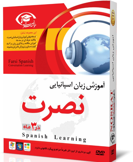 آموزش زبان نصرت اسپانیایی در ۳ماه