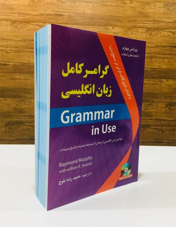 کتاب گرامر کامل زبان انگلیسی (پرفروشترین کتاب گرامر دنیا)