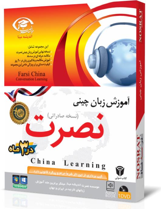 پک آموزش زبان چینی نصرت در ۳ماه