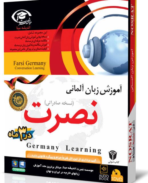 آموزش زبان آلمانی در ۳ماه با متد نصرت