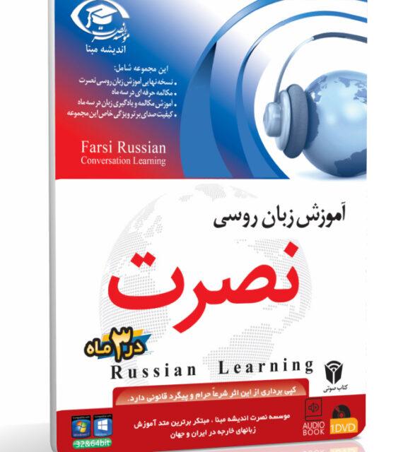 آموزش مقدماتی تا پیشرفته زبان روسی نصرت