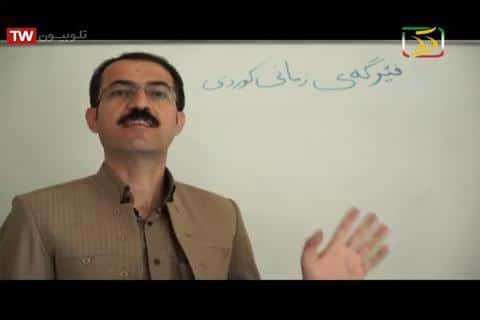 آموزش خواندن و نوشتن زبان کردی - هه نبانه بورینه - ۱۰ خرداد ۱۳۹۶[۰۵-۵۶-۲۲]