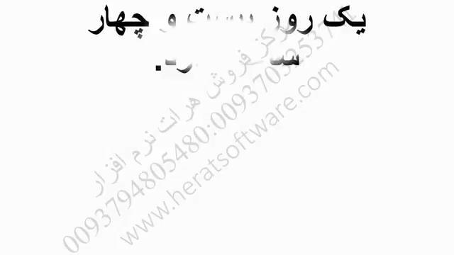 آموزش زبان ارمنی با کلمات - YouTube[04-59-56]