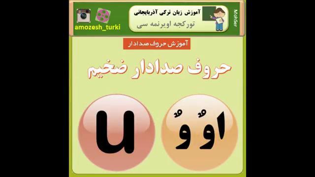 آموزش زبان ترکی آذربایجانی - حروف صدادار[۰۴-۰۴-۱۸]