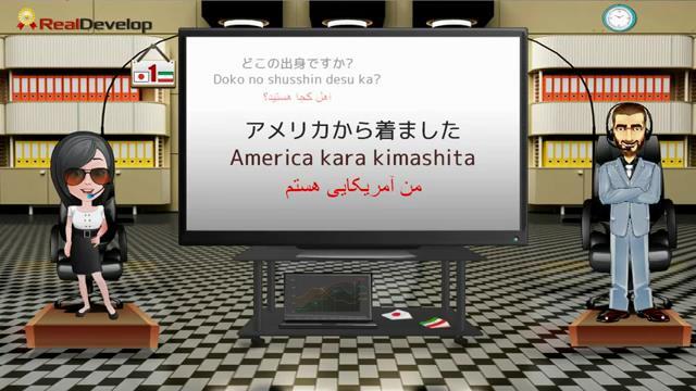 آموزش زبان ژاپنی _ یادگیری زبان ژاپنی ۱ Japanese for Persian speakers [360p][04-38-46]