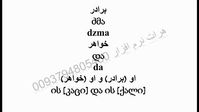 آموزش زبان گرجی به فارسی جدید درس ۲ Georgian language teaching[03-37-40]