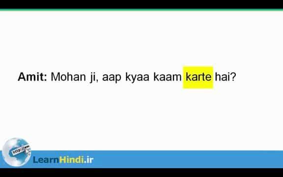 آموزش زبان هندی 3 3