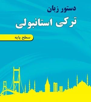 دستور-زبان-ترکی-۵۷۰x640