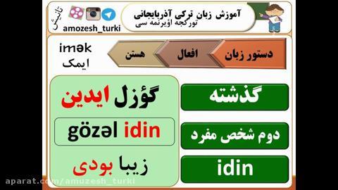 فعل imək = ایمک= هستن در زبان ترکی آذربایجانی[۰۴-۰۴-۲۶]