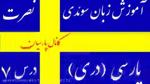 آموزش زبان سوئدی 2