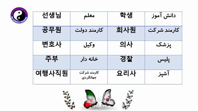 آموزش کره ای 1