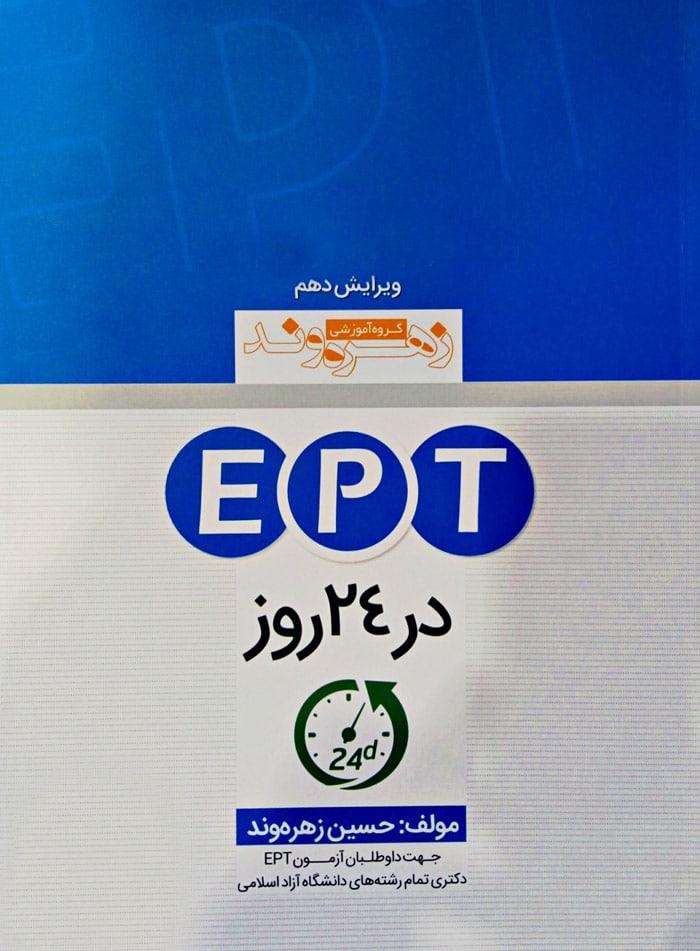 کتاب فوق العاده EPT در ۲۴ روز (جامع ترین مراجع)
