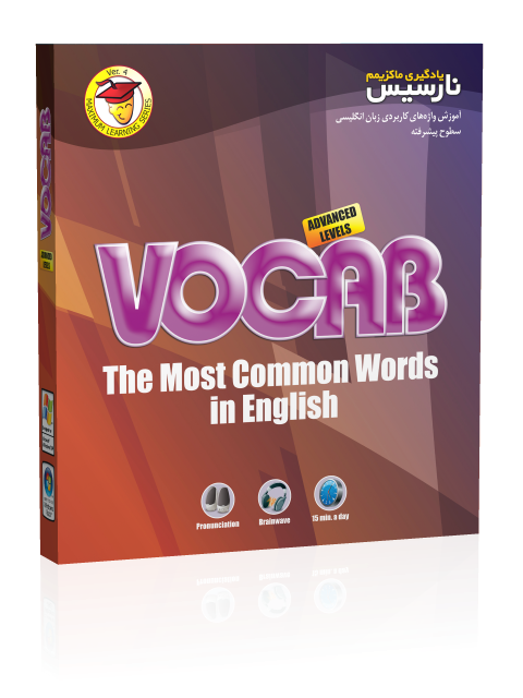 پکیج آموزش لغات كاربردي زبان انگليسي به روش لایتنر (سطح پيشرفته)