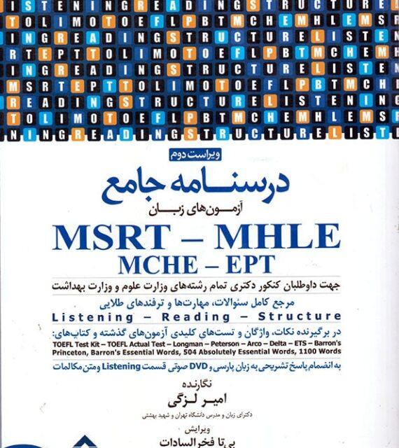 کتاب درسنامه جامع آزمونهای زبان MSRT , MHLE , MCHE , EPT همراه CD