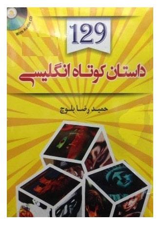 کتاب جدید ۱۲۹ داستان کوتاه انگلیسی از حمیدرضا بلوچ