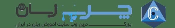 وبسایت تخصصی آموزش زبان خارجی