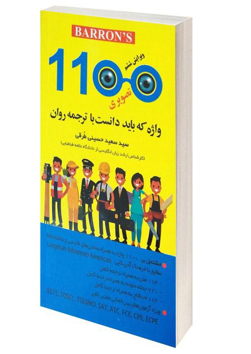 کتاب تصویری ۱۱۰۰ واژه بارونز با ترجمه روان سید سعید حسینی طُرقی