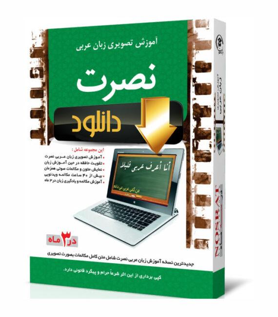 دانلود آموزش مکالمه عربی به روش نصرت برای رایانه (تمرینات روزانه)