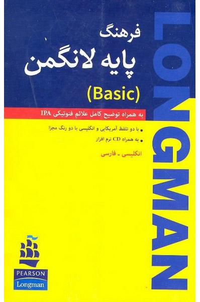 کتاب فرهنگ لغت لانگمن به همراه CD رايگان نرم افزار (انگلیسی-فارسی)