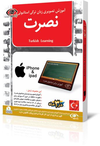 دانلود آموزش تصویری زبان ترکی استانبولی نصرت برای آیفون (جدید)دانلود آموزش تصویری زبان ترکی استانبولی نصرت برای آیفون (جدید)