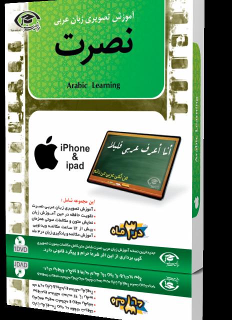 دانلود آموزش تصویری زبان عربی نصرت برای آیفون (جدید)