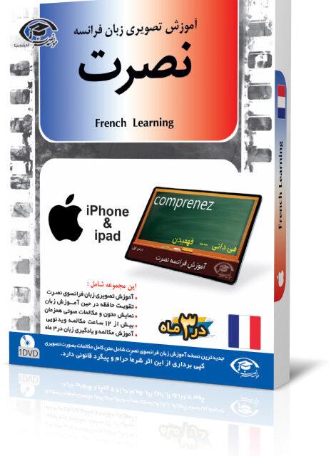 دانلود نسخه جدید آموزش زبان نصرت فرانسه برای آیفون